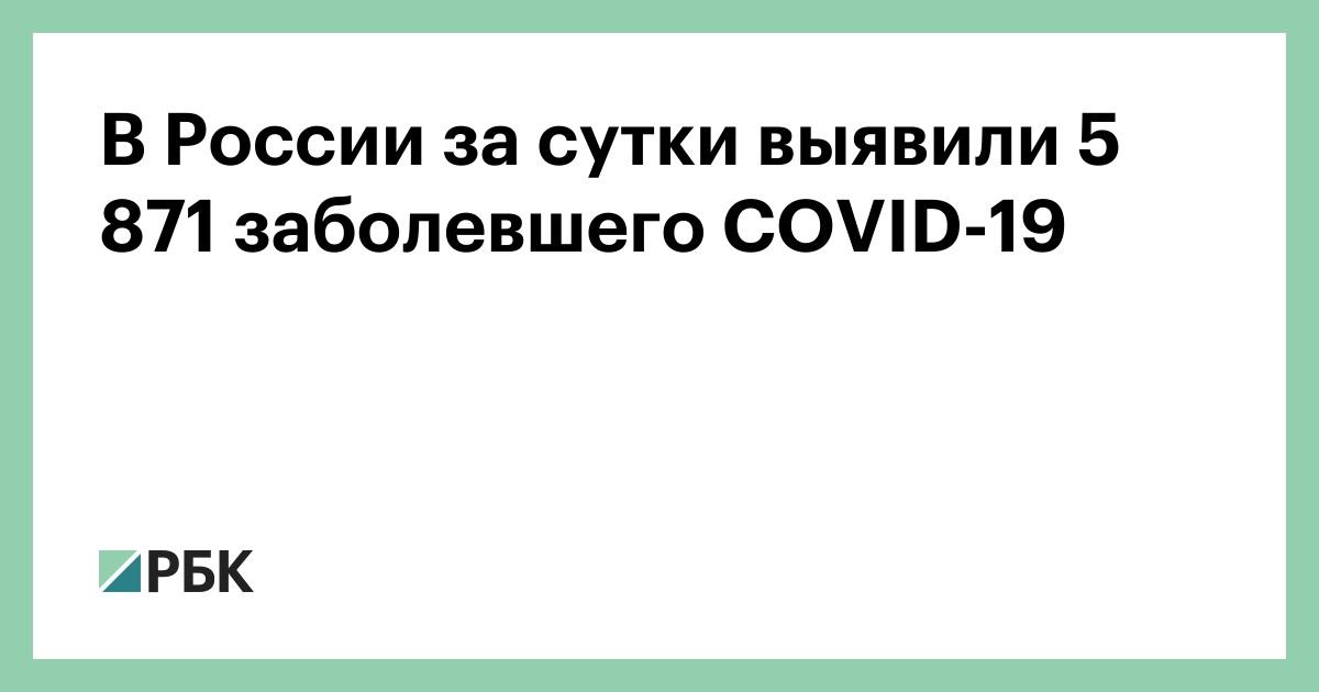 В России за сутки выявили 5 871 заболевшего COVID-19