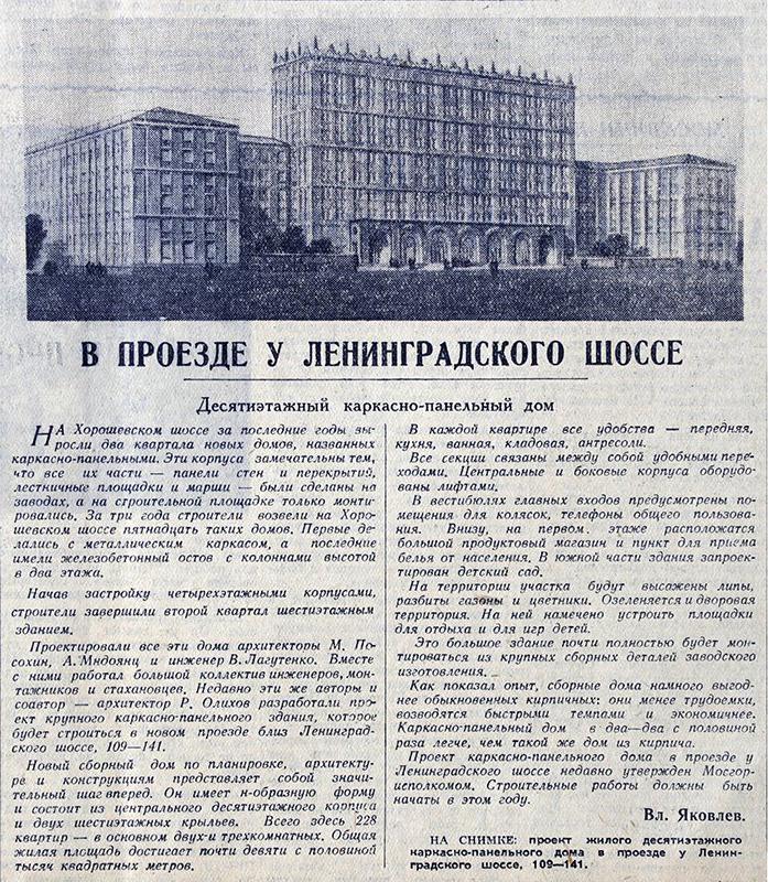 Вырезка из газеты «Вечерняя Москва». 4 апреля 1953 года