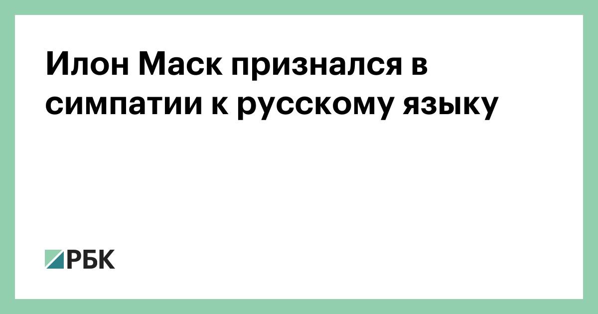 Илон Маск признался в симпатии к русскому языку