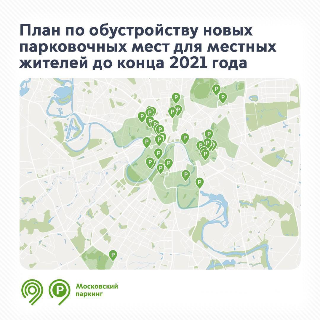 Карта мест, где появятся парковочные места для местных жителей