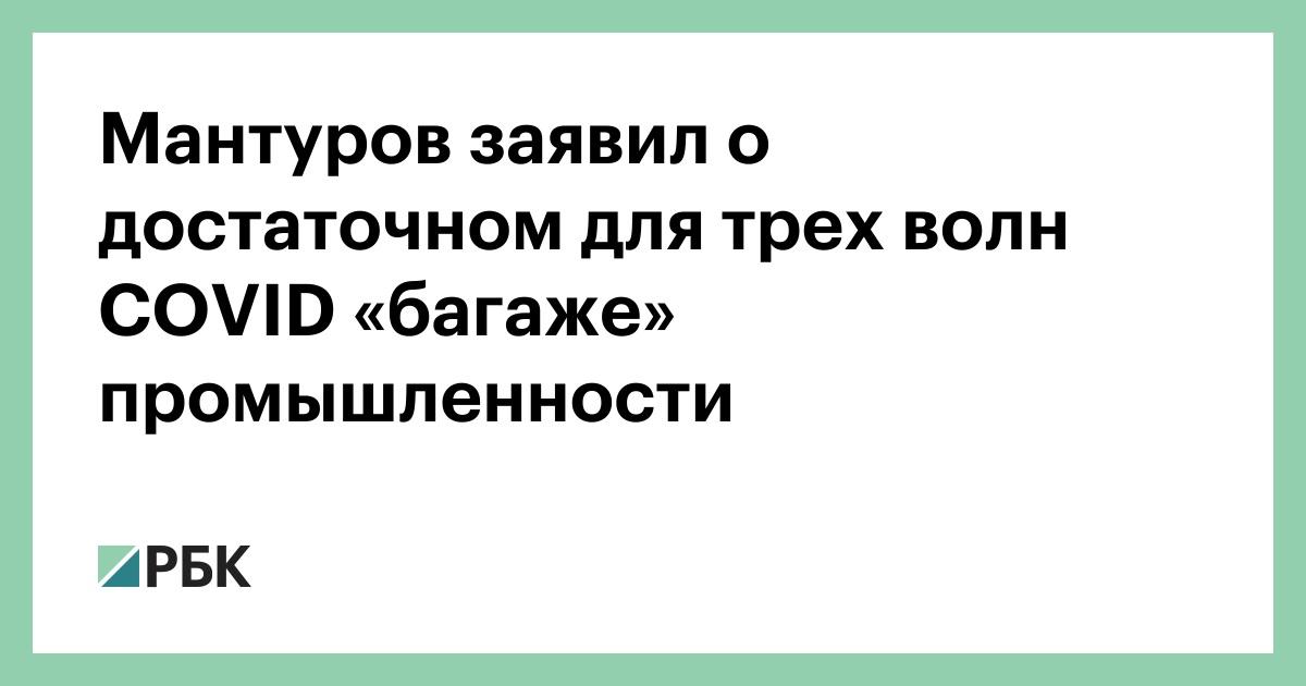 Мантуров заявил о достаточном для трех волн COVID «багаже» промышленно