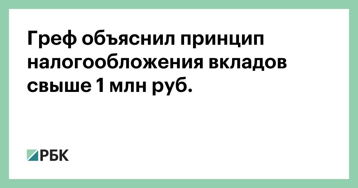 Греф объяснил принцип налогообложения вкладов свыше 1 млн руб.