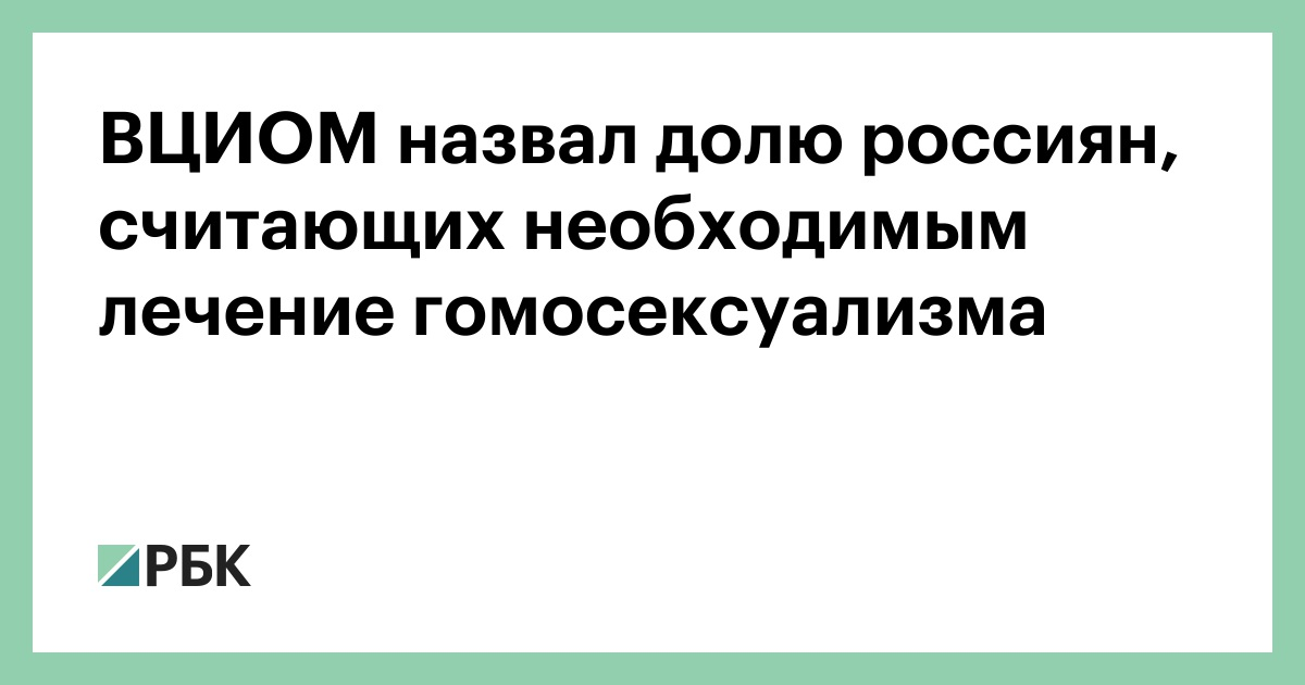 ВЦИОМ назвал долю россиян, считающих необходимым лечение гомосексуализма