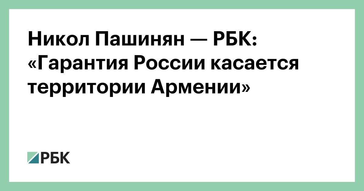 Никол Пашинян— РБК: «Гарантия России касается территории Армении»