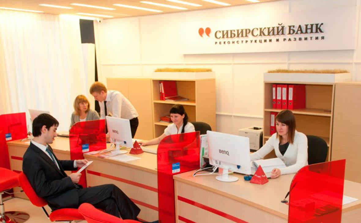 Фото: Сайт Сибирского банка реконструкции и развития / banksbrr.ru