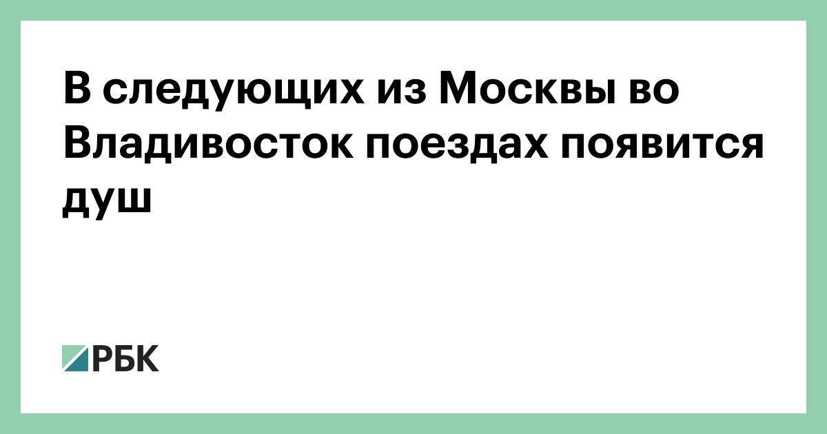 В следующих из Москвы во Владивосток поездах появится душ