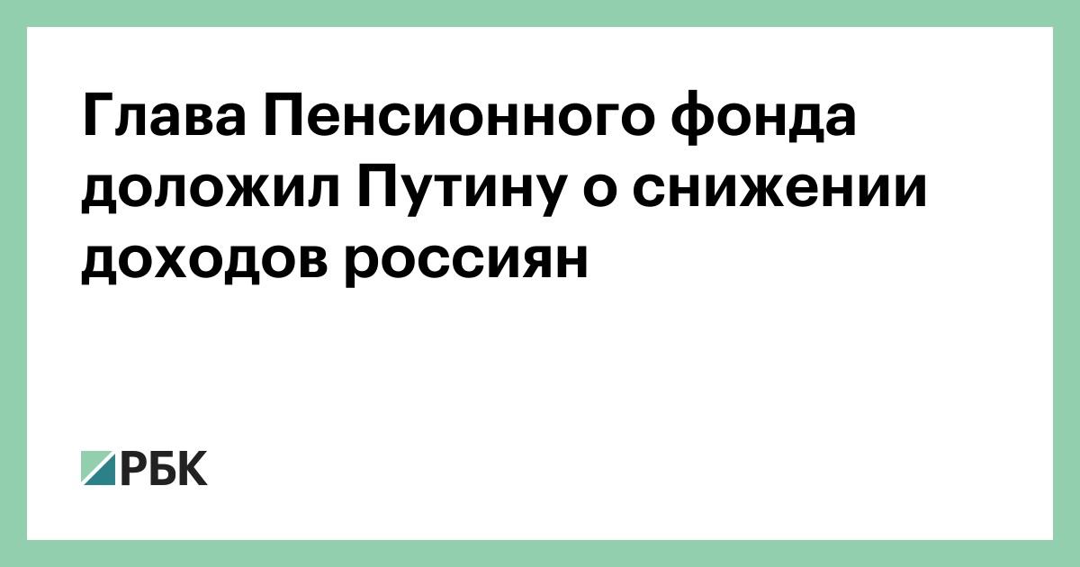 Глава Пенсионного фонда доложил Путину о снижении доходов россиян