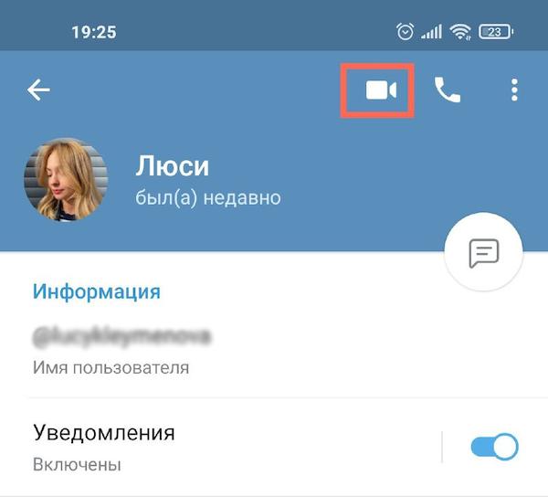 Запуск видеозвонка из профиля