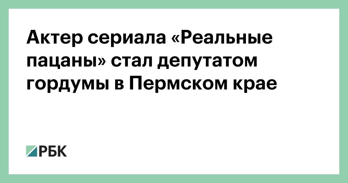 Актер сериала «Реальные пацаны» стал депутатом гордумы в Пермском крае