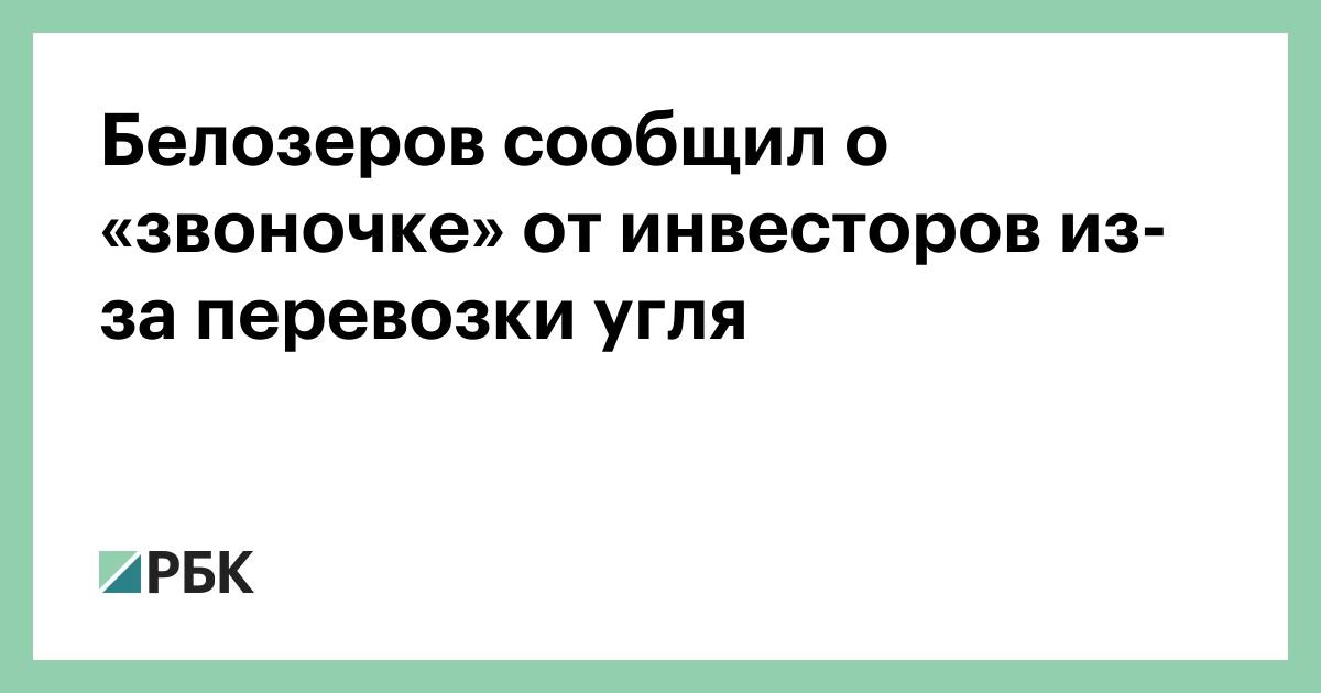 Белозеров сообщил о «звоночке» от инвесторов из-за перевозки угля