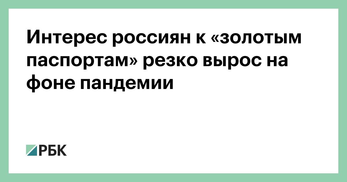 Интерес к россиян «золотым паспортам» резко вырос на фоне пандемии