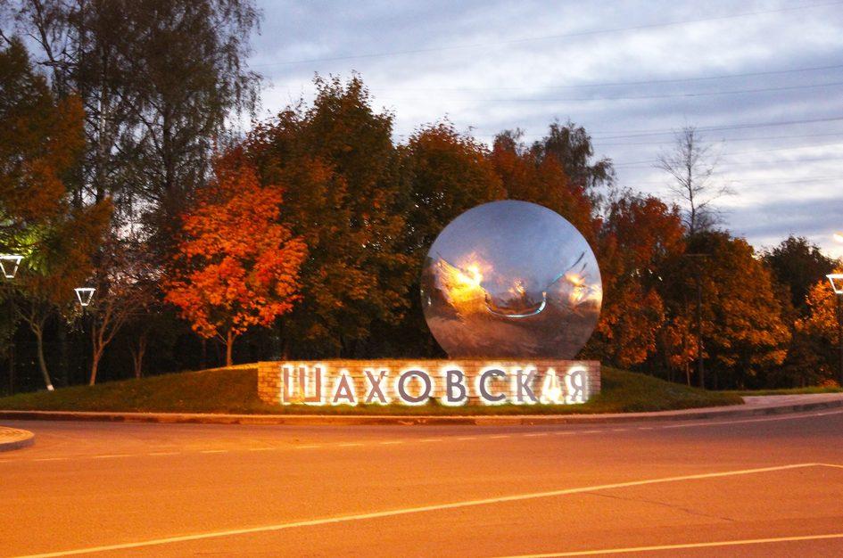 Въездной знак в городе Шаховская
