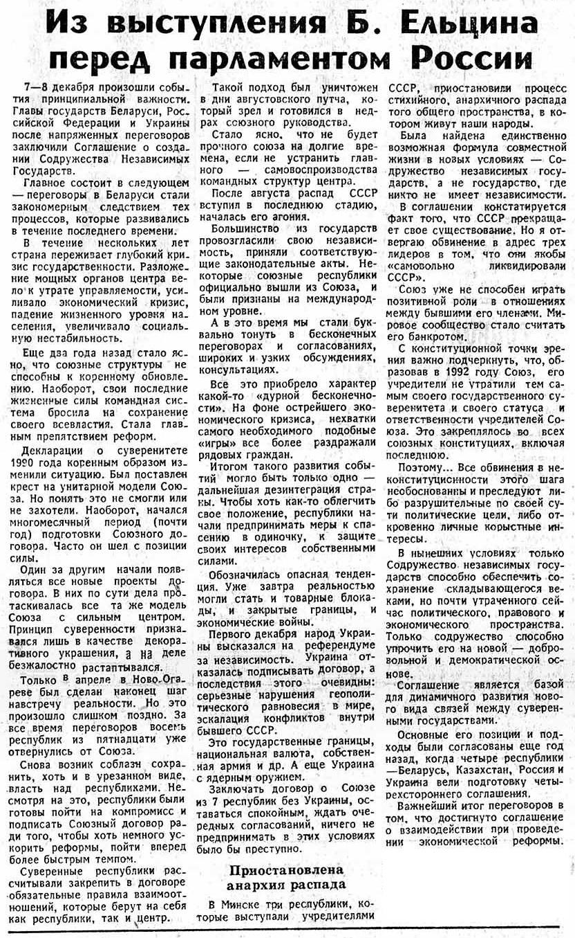 Передовица вечернего выпуска газеты «Известия» от12 декабря 1991 года