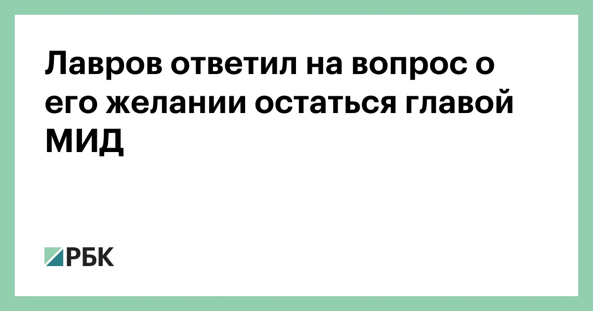 Лавров ответил на вопрос о его желании остаться главой МИД