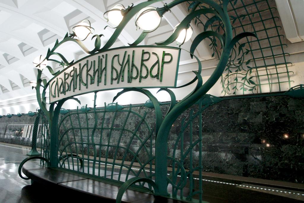 Станция «Славянский бульвар», Арбатско-Покровская линия
