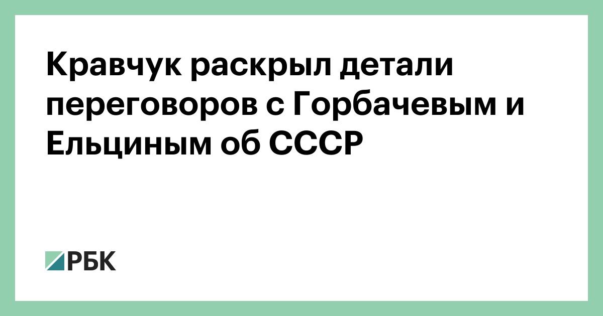 Кравчук раскрыл детали переговоров с Горбачевым и Ельциным об СССР