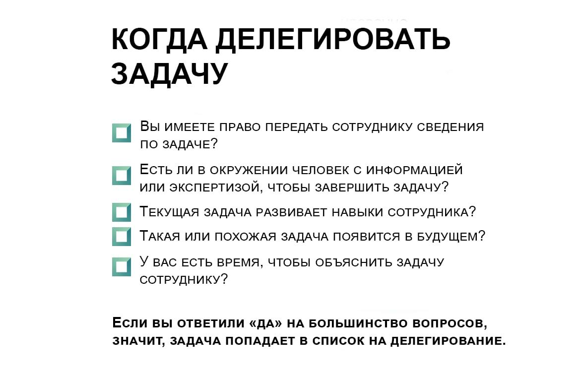 Пять вопросов помогут выбрать задачу, которую следует делегировать