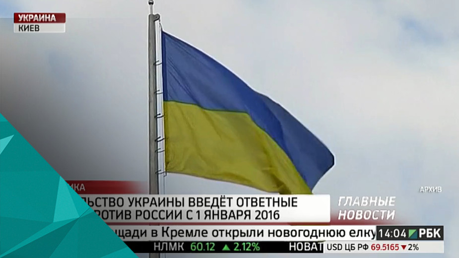 Правительство Украины введёт ответные санкции против России с 1 января