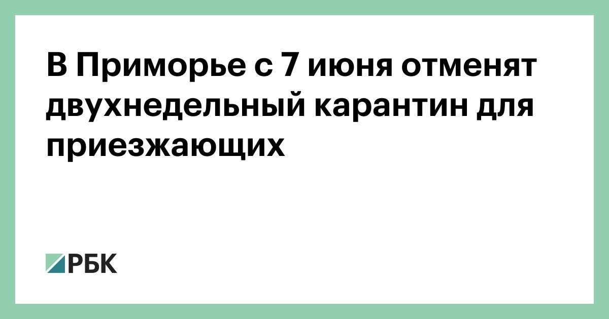 В Приморье с 7 июня отменят двухнедельный карантин для приезжающих