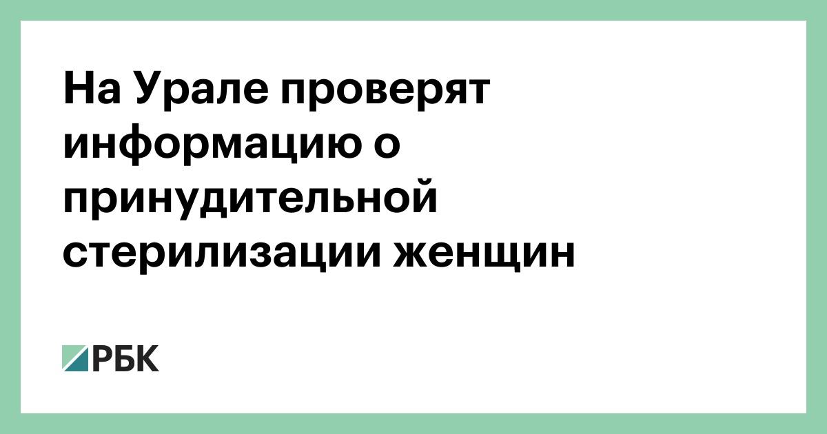 На Урале проверят информацию о принудительной стерилизации женщин
