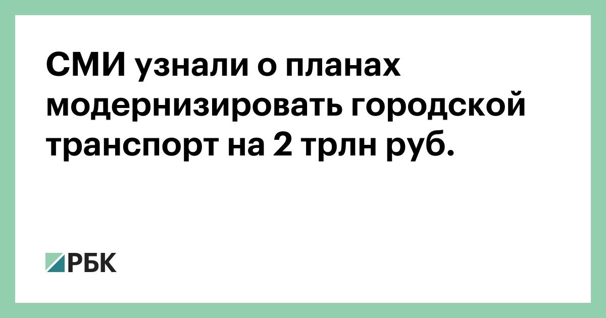 СМИ узнали о планах модернизировать городской транспорт на 2 трлн руб.