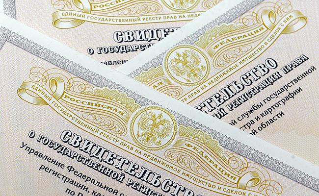 Бланки о государственной регистрации права на недвижимость