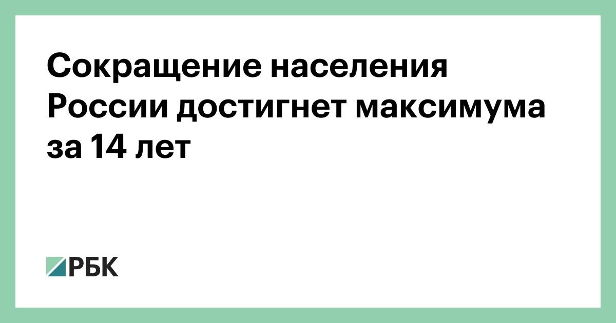 Сокращение населения России достигнет максимума за 14 лет
