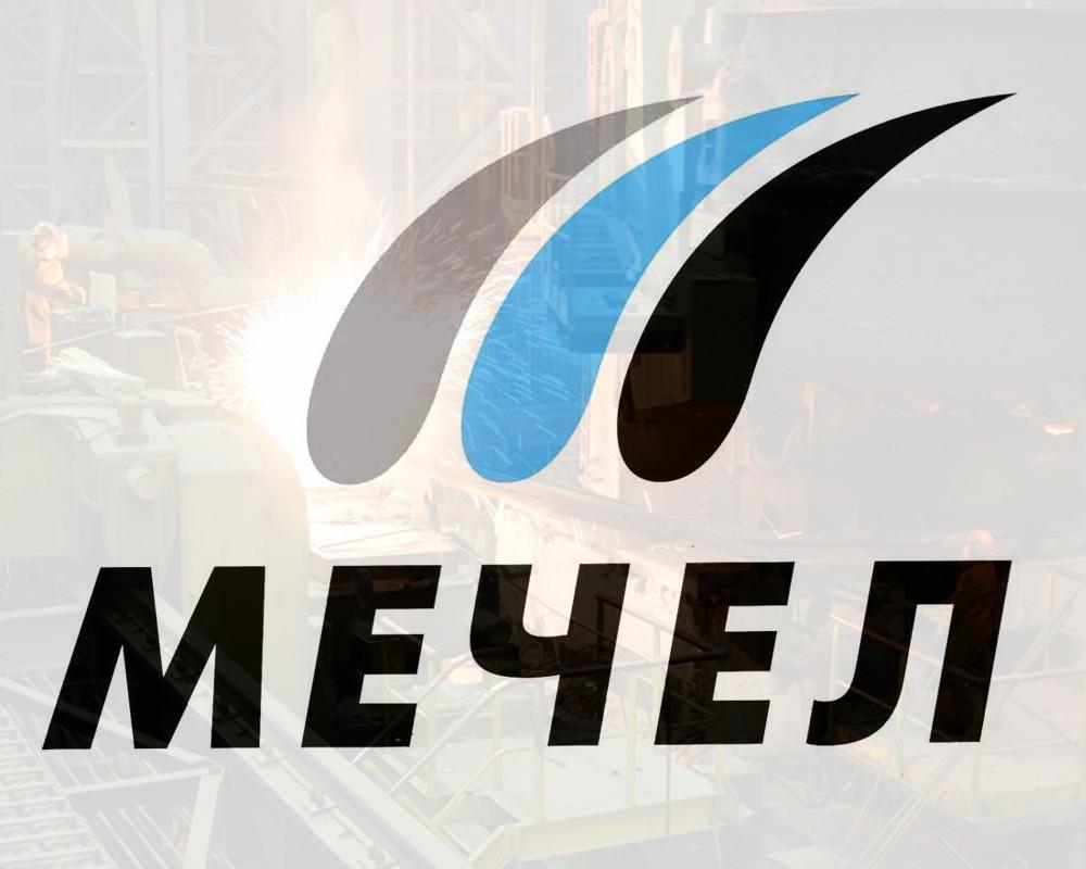 Группа компаний мечел официальный сайт самарская управляющая теплоэнергетическая компания сайт