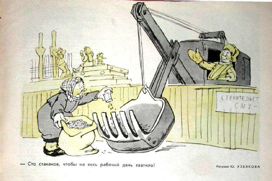 Выпуск журнала от 10 декабря 1963 года