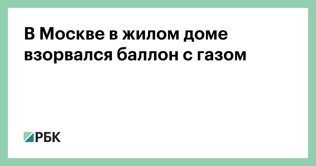 В Москве в жилом доме взорвался баллон с газом