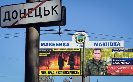 Предвыборная агитация в Донецке накануне выборов главы ДНР и депутатов Народного Совета ДНР
