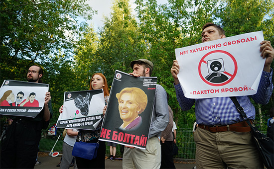 Люди с плакатами во время митинга против «закона Яровой»