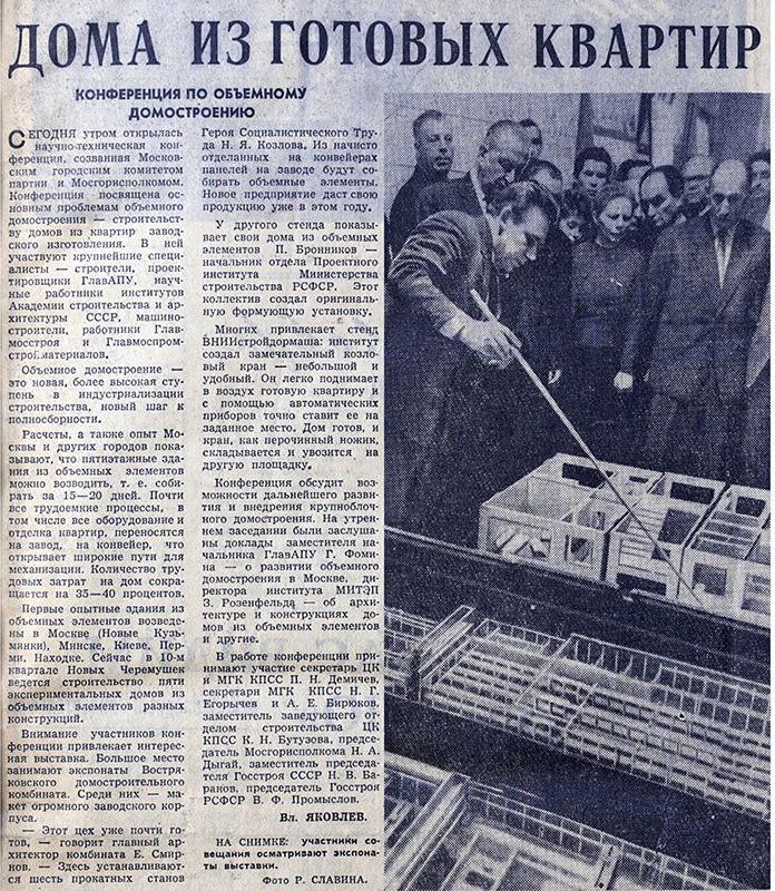 Вырезка из газеты «Вечерняя Москва». 2 апреля 1962 года