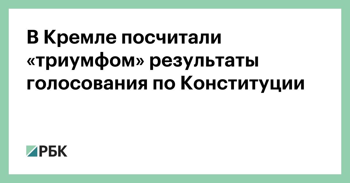 В Кремле посчитали «триумфом» результаты голосования по Конституции
