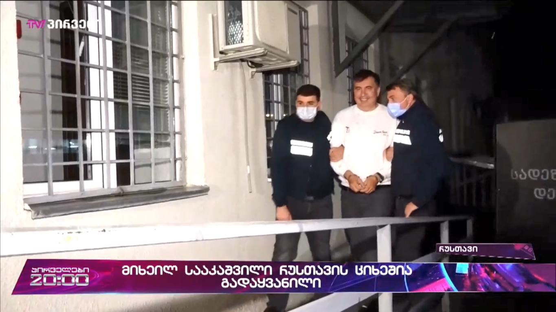 Появилось видео с Саакашвили в наручниках
