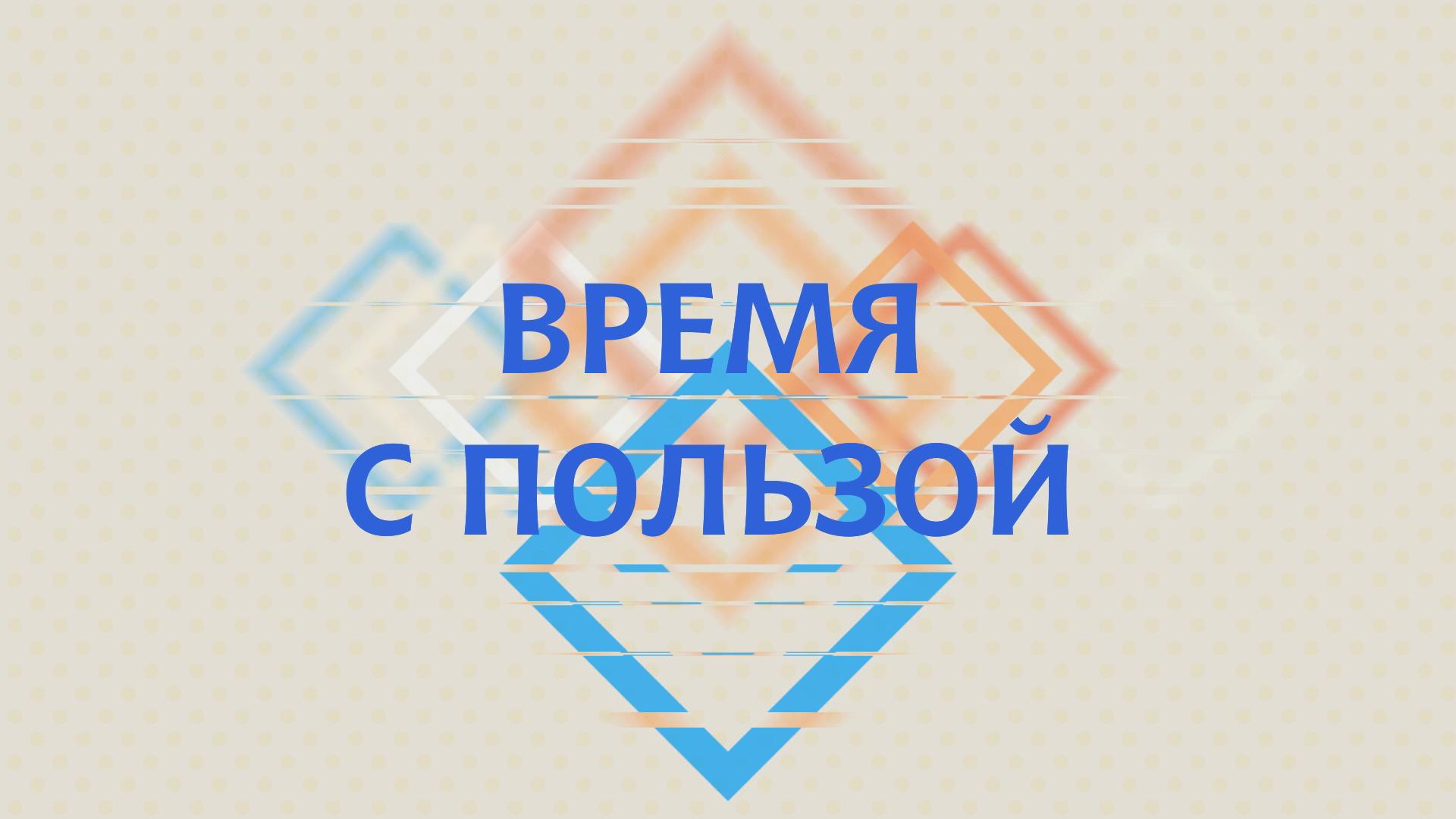 Programme: Совместный проект / Время с пользой