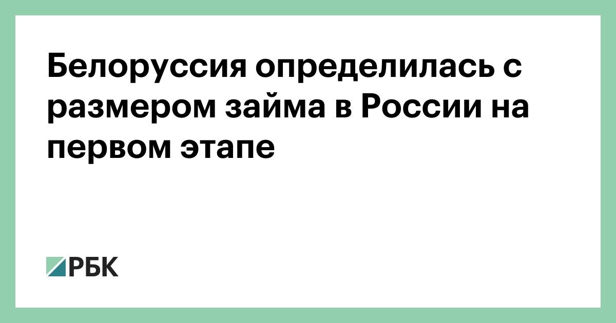 займ гражданам белоруссии в москве займ птс челябинск