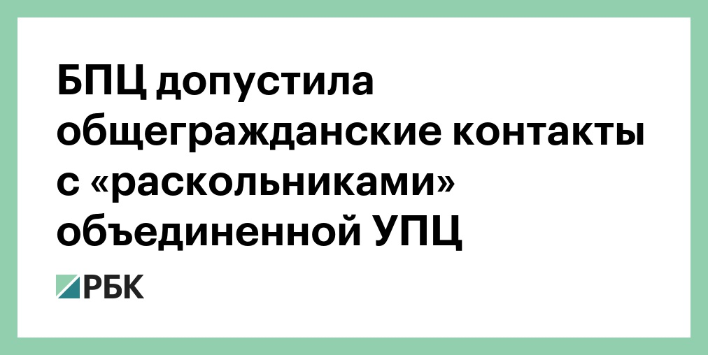 БПЦ допустила общегражданские контакты с «раскольниками» объединенной