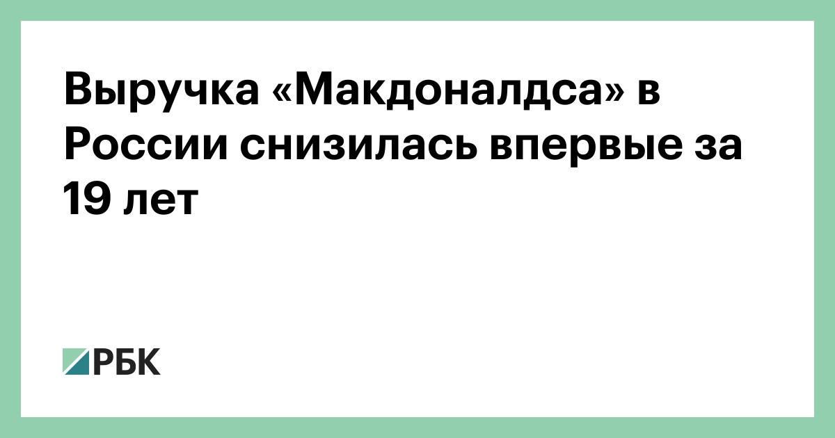Выручка «Макдоналдса» в России снизилась впервые за 19 лет
