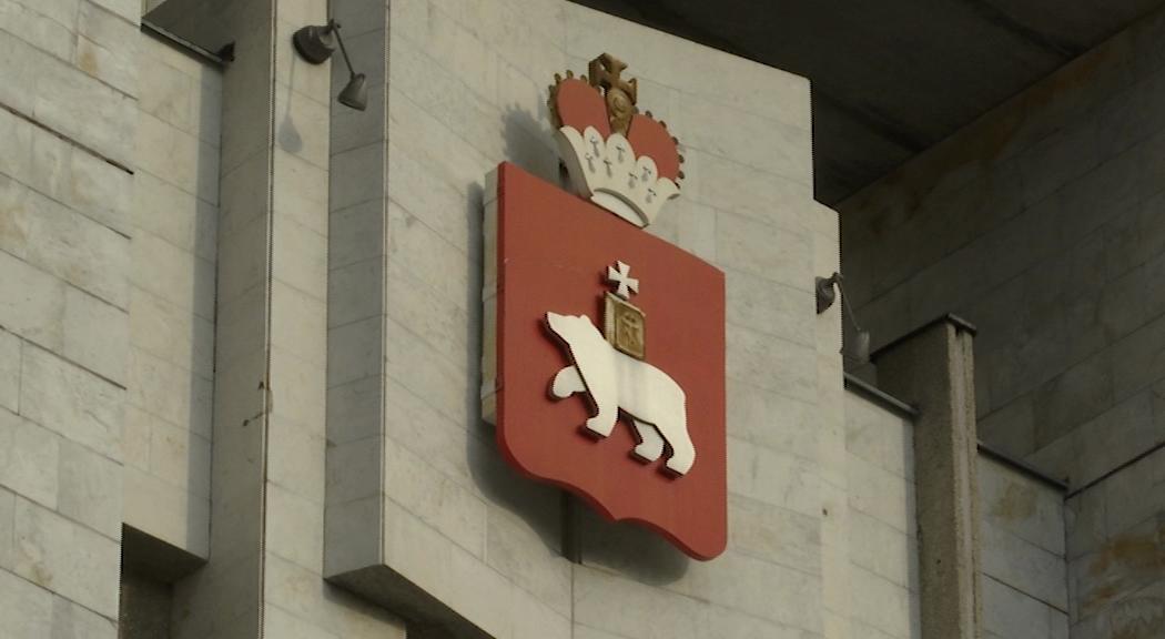 Минфин Пермского края выбрал банк для выпуска облигаций