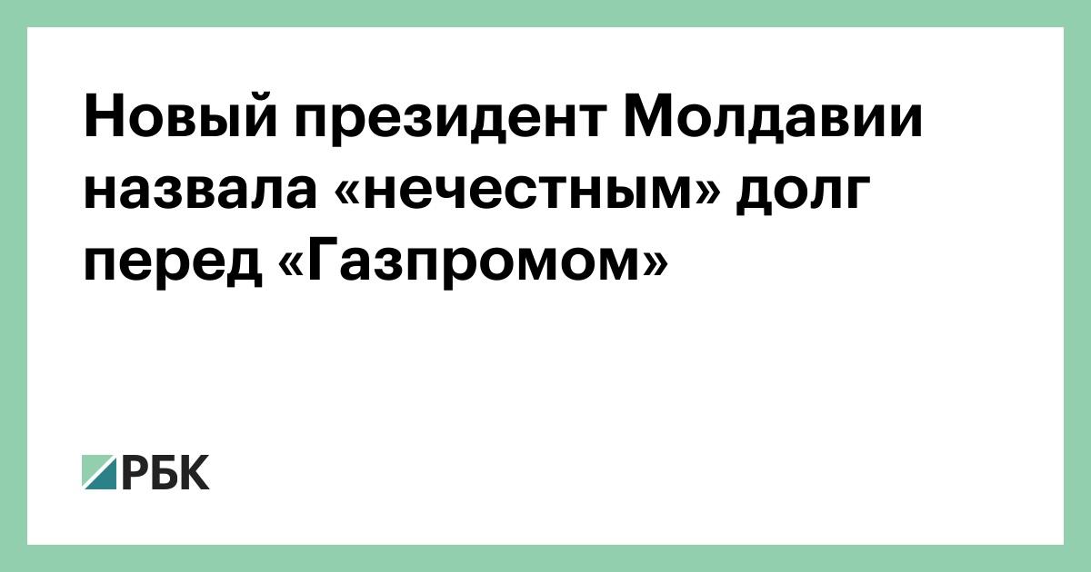 Новый президент Молдавии назвала «нечестным» долг перед «Газпромом»