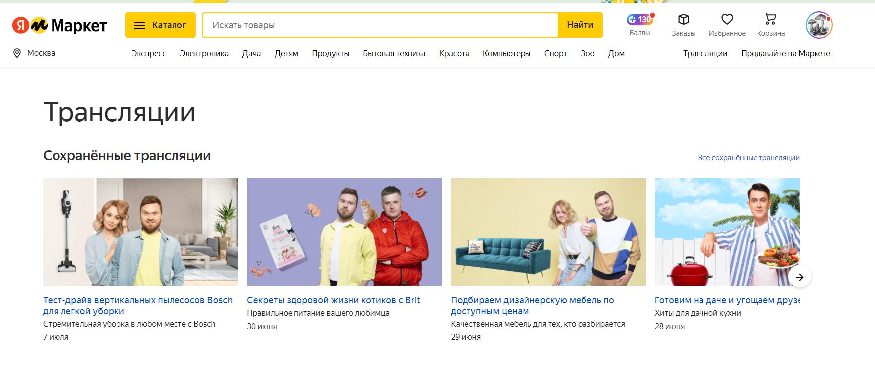 Live-трансляции (стримы) на Яндекс.Маркете— смотрите, обсуждайте и покупайте товары в реальном времени
