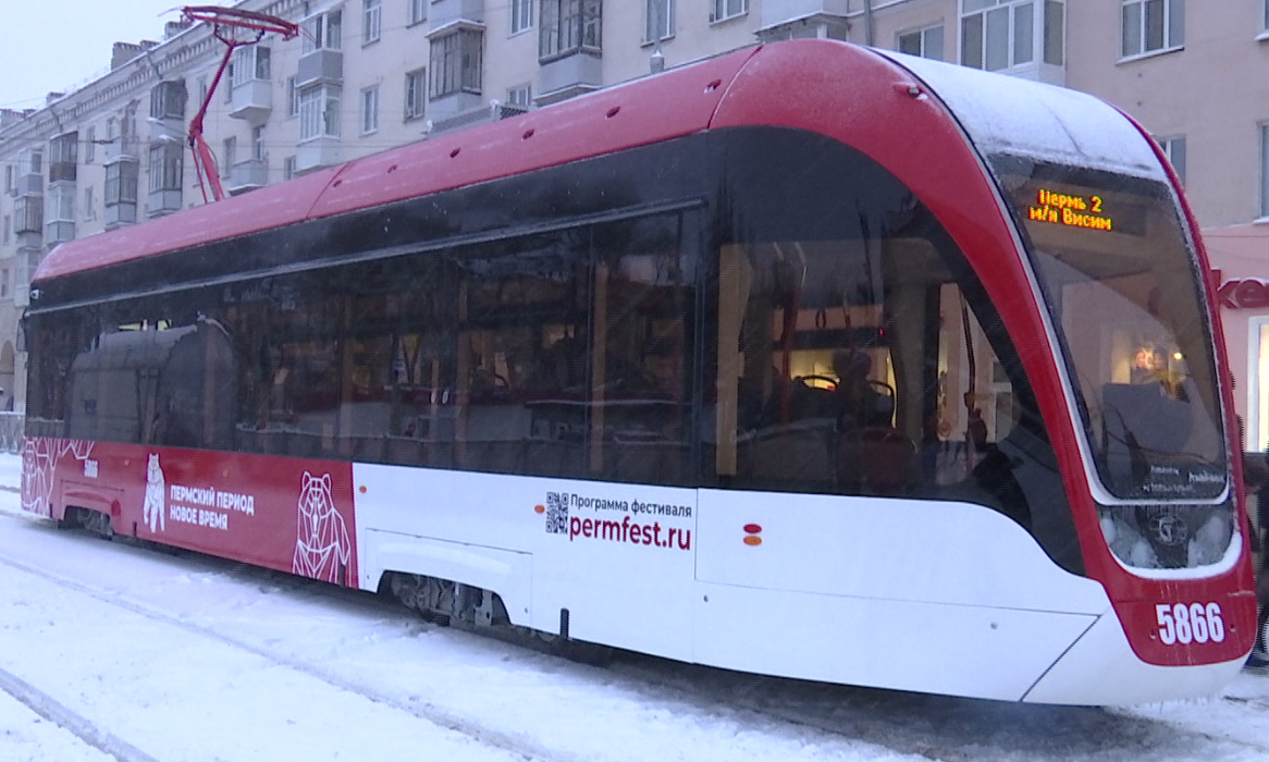 Мэрия Перми объявила аукцион на закупку 10 новых трамваев