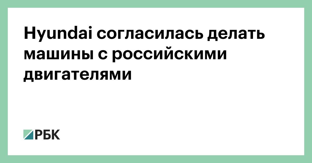 Hyundai согласилась делать машины с российскими двигателями