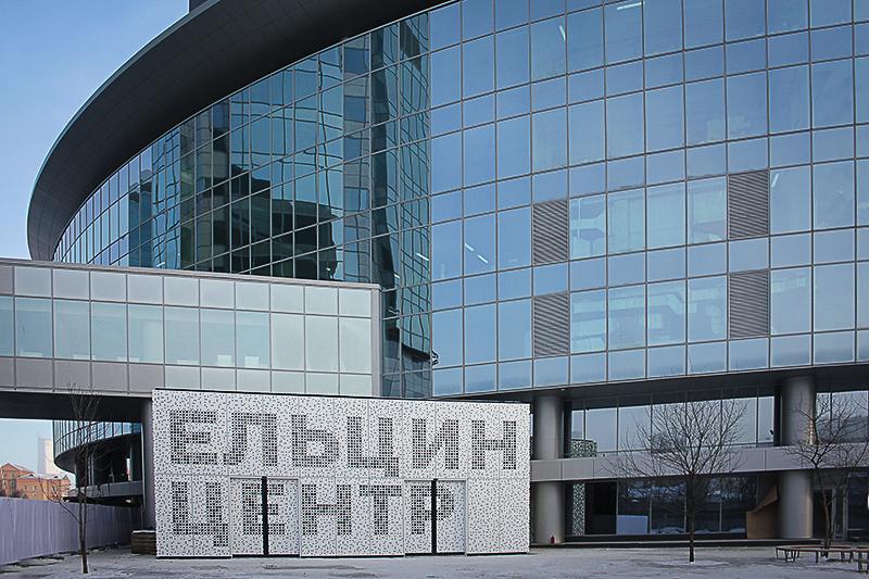 Президентский центрБ.Н.Ельцина вЕкатеринбурге