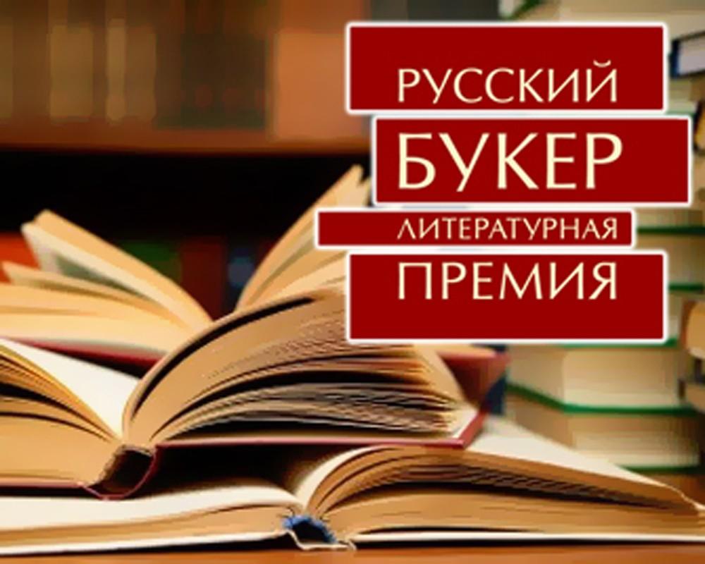 Фото: Русский Букер
