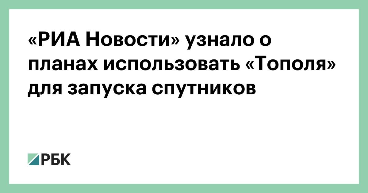 «РИА Новости» узнало о планах использовать «Тополя» для запуска спутни