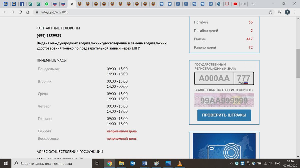 <p>Расписание межрайонного отдела регистрационно-экзаменационной работы и технического надзора ГИБДД в Балашихе.</p>