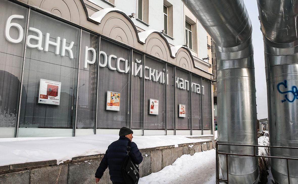 банк российский кредит о банкротстве