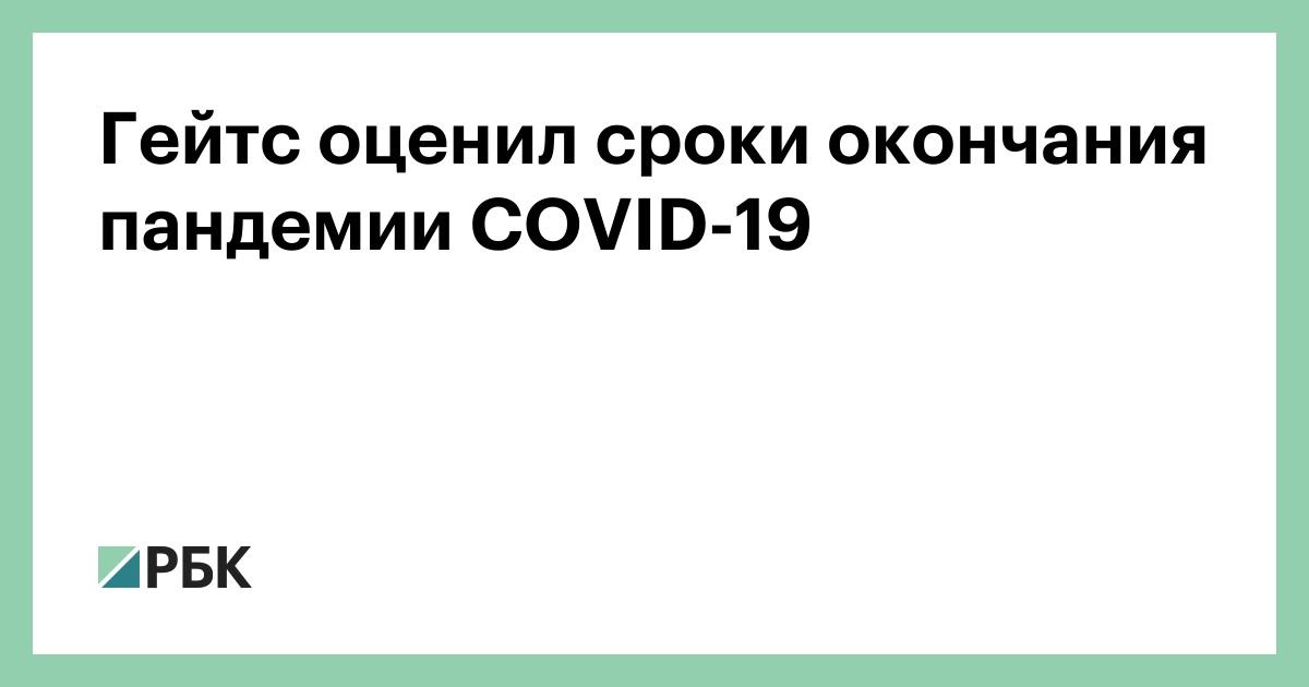 Гейтс оценил сроки окончания пандемии COVID-19
